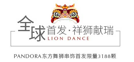 pandora-chinese-new-year-2017-lion-dance-792043cz-logo