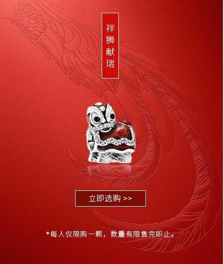 pandora-chinese-new-year-2017-lion-dance-792043cz-2
