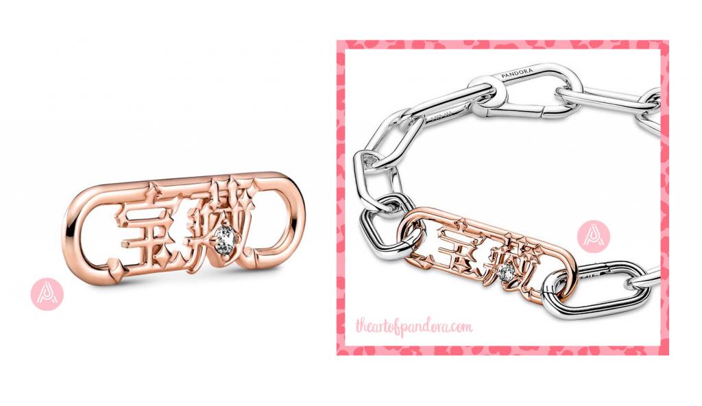 789684C01 Pandora me rose styling treasure word link